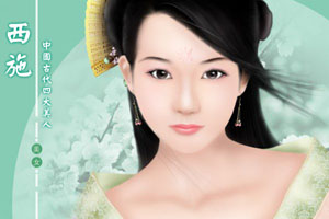 Tây Thi, Nữ hoàng Ngô quốc - Nam Cung Bác