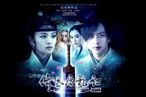 Ỷ thiên đồ long ký - Kim Dung